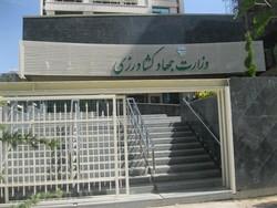 ساختمان وزارت جهادکشاورزی