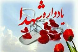 یادواره شهدای کرمانشاه
