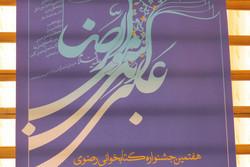 هفتمین جشنواره کتابخوانی رضوی در کرمانشاه برگزار میشود