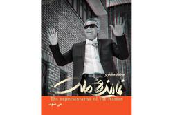 مجید مظفری در تماشاخانه ایرانشهر «نماینده ملت» می شود