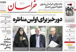 صفحه اول روزنامههای ۷ اردیبهشت ۹۶