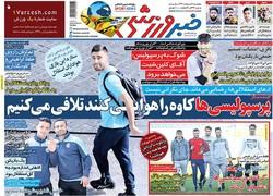 صفحه اول روزنامههای ورزشی ۷ اردیبهشت ۹۶