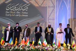 تكريم نواب ايران للقائمين على المسابقات  الدولية للقرآن الكريم