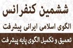 ششمین کنفرانس الگوی اسلامی ایرانی پیشرفت برگزار میشود