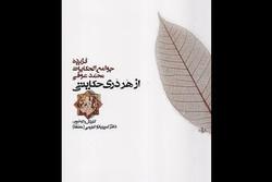نسخه صوتی و مکتوب «گزیده جوامع الحکایات» چاپ شد
