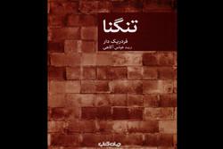 رمان پلیسی فردریک دار درباره شر شیطان چاپ شد
