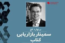 سمینار «بهبود فروش کتاب و بازاریابی اثربخش» برگزار میشود