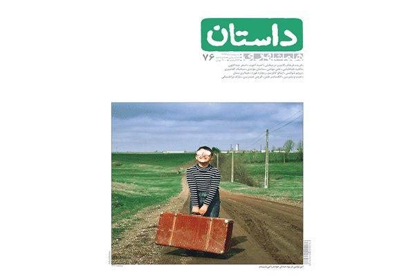 حال و هوای نمایشگاه کتاب در شماره تازه داستان همشهری