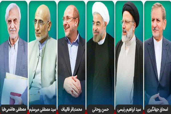 إنتهاء المناظرة الأولى بين المرشحين للرئاسة الايرانية