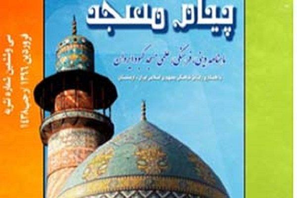 سیوششمین شماره ماهنامه «پیام مسجد» در ارمنستان منتشر شد