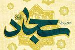 هفتمین کنگره بین المللی امام سجاد(ع) آغاز به کارکرد