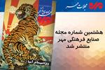 هشتمین مجله صنایع فرهنگی مهر ویژه «سینما در آسیا» منتشر شد