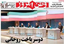 صفحه اول روزنامههای ۹ اردیبهشت ۹۶