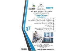 سمینار «انقلاب صنعتی ۴» در تبریز برگزار می شود