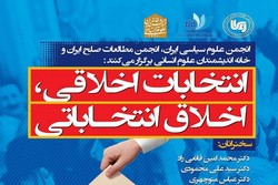 نشست «انتخابات اخلاقی، اخلاق انتخاباتی» برگزار میشود