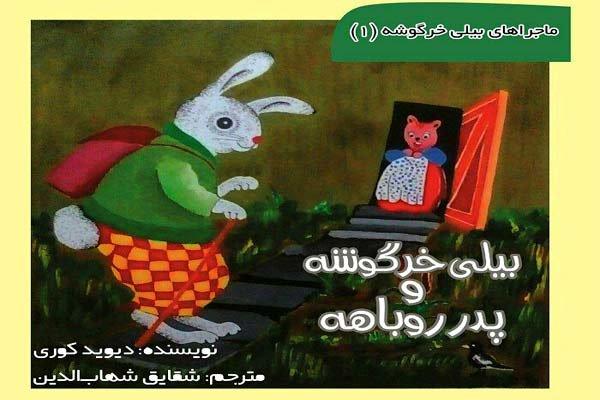 بیلی خرگوشه