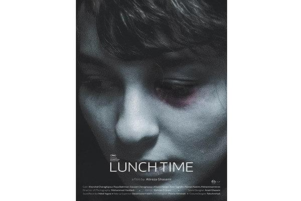 وقت ناهار