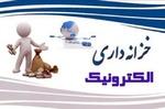 پروژه خزانهداری الکترونیک در البرز اجرایی شد