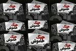 تحریم های دارویی علیه ایران رونمایی میشود/ روایت جنگ خاموش