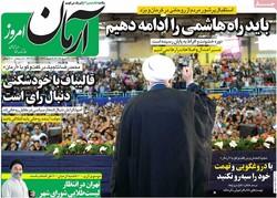 صفحه اول روزنامههای ۱۰ اردیبهشت ۹۶