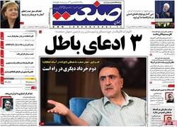 صفحه اول روزنامههای اقتصادی ۱۰ اردیبهشت ۹۶
