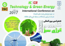 کنفرانس بینالمللی«فناوری و انرژی سبز» درکرمانشاه برگزار میشود