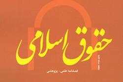 پنجاهمین شماره فصلنامه حقوق اسلامی منتشر شد