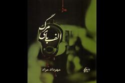رمان پلیسی «الفبای مرگ» منتشر شد/ ماجرای یک قاتل زنجیرهای