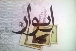 معرفی کتاب ایوار به قلم اسماعیل حاجی علیان
