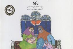 قصه خاله رعنا و عمه نساء
