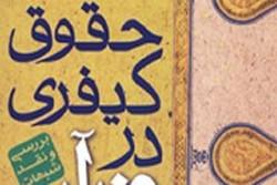 حقوق کیفری در قرآن