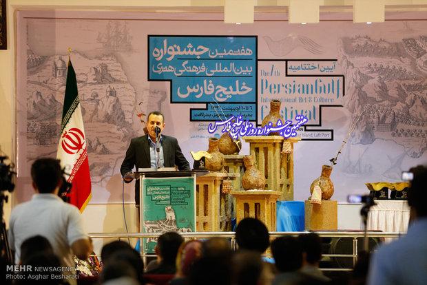 Persian Gulf Intl. Festival