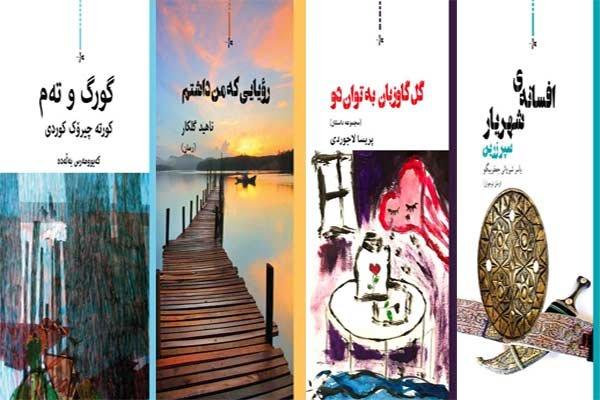 مجموعه داستان و رمان های نشر داستان