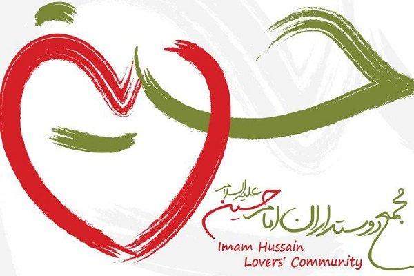مجمع دوستداران امام حسین