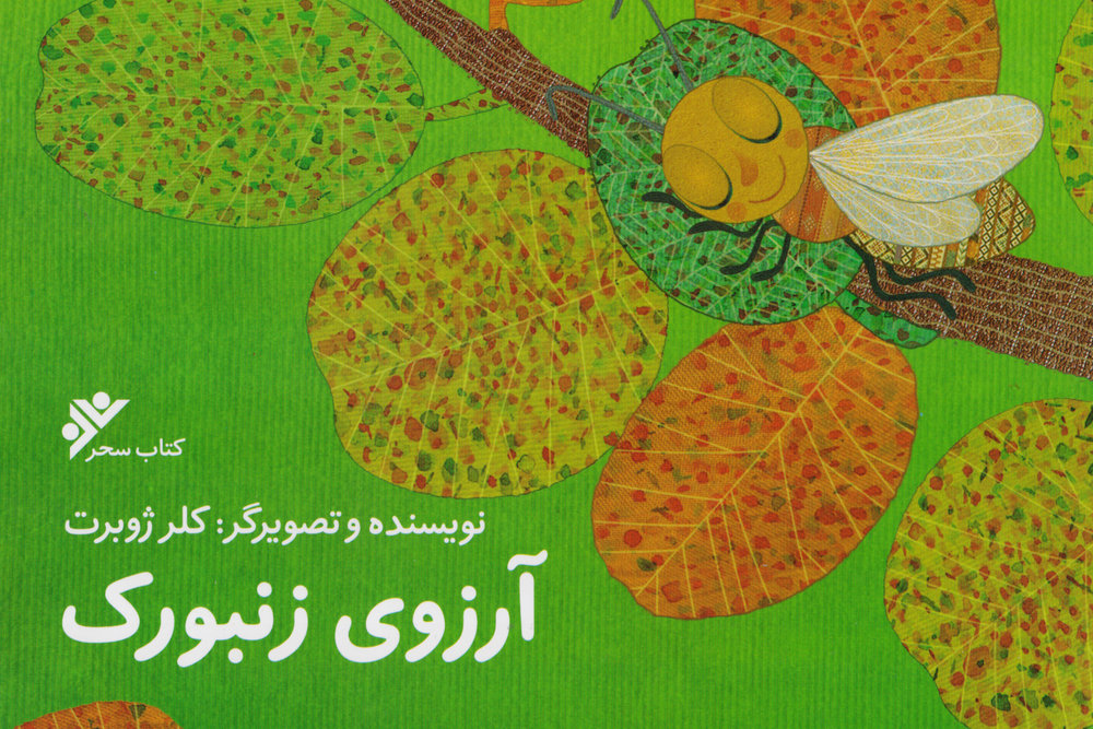سحر مقدس دو اثر داستانی از کلر ژوبرت منتشر شد - خبرگزاری مهر ...