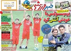 صفحه اول روزنامههای ورزشی ۱۱ اردیبهشت ۹۶