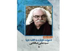 دومین دفتر گزیده اشعار سیدعلی صالحی منتشر شد