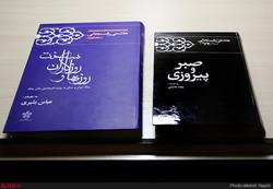 Ayatollah Akbar Hashemi Rafsanjani's books