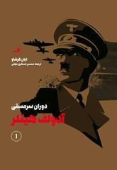 Ian Kershaw's biography of Adolf Hitler