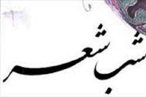 محفل شاعران انقلابی استان بوشهر برگزار شد