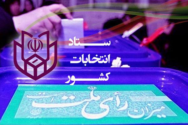 برنامج الحملة الانتخابية اليوم عبر الإذاعة والتلفزيون الايراني