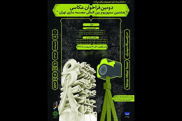 پوستر فراخوان عکاسی سمپوزیوم مجسمه سازی