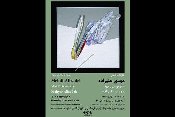 نمایشگاه نقاشی مهدی علیزاده در فرهنگسرای نیاوران برپا می شود