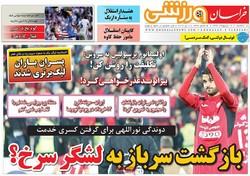 صفحه اول روزنامههای ورزشی ۱۲ اردیبهشت ۹۶