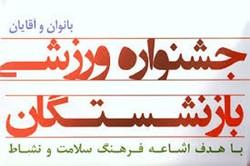 اعزام ۱۶ بازنشسته برتر کرمانشاهی به جشنواره ورزشی بازنشستگان کشور
