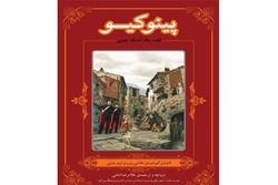اولین ترجمه فارسی «پینوکیو» از نسخه ایتالیایی در نمایشگاه کتاب