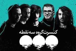 «سه نقطه» کنسرت میدهد/ همکاری با شهرام شعرباف