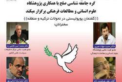 نشست «گفتمان پوپولیستی در تحولات ترکیه و منطقه» برگزار می شود
