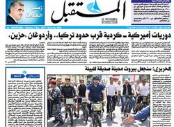 صفحه اول روزنامههای عربی ۱۲ اردیبهشت ۹۶
