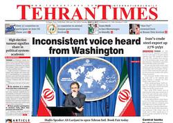 صفحه اول روزنامههای انگلیسی ۱۲ اردیبهشت ۹۶